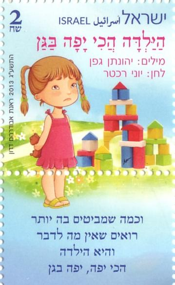 Israeli Stamp: The Prettiest Girl in Kindergarten