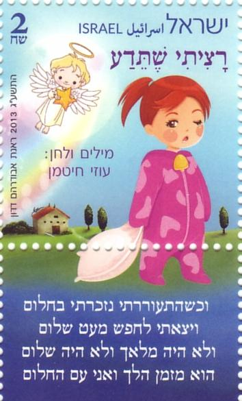 Israeli Stamp: I Wanted You to Know (Ratziti Sheteda)