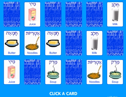 picture about Hebrew Games Printable referred to as : The Alef-Guess