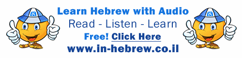 In-Hebrew.co.il: Learn Hebrew with Audio