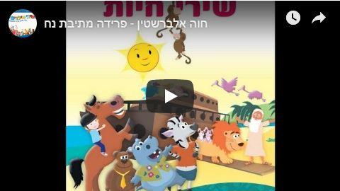 Leaving Noach's Ark (Hapreida Miteivat Noach)