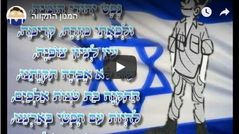 Hatikvah, Israel's National Anthem