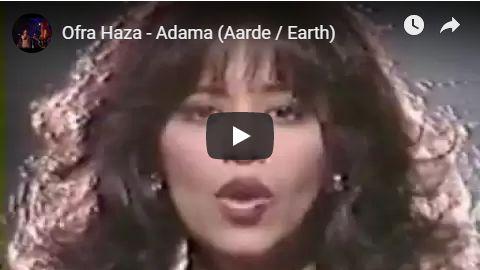 Adama by Ofra Haza