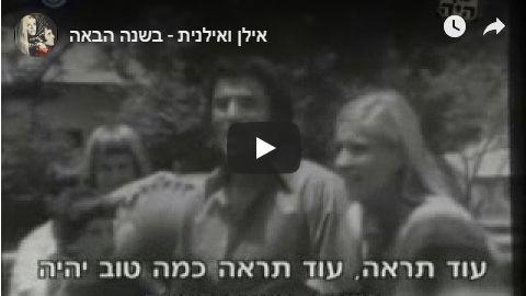 Bashana Haba'ah by Ilanit