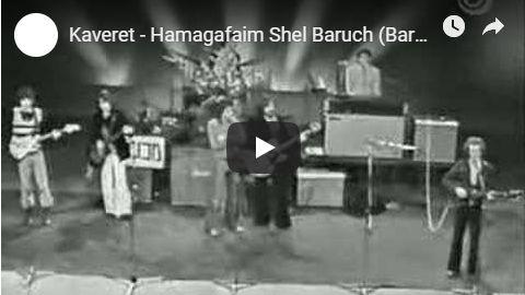 Hamagafayim Shel Baruch